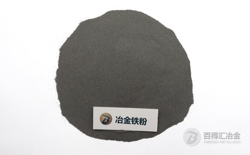 雾化冶金铁粉