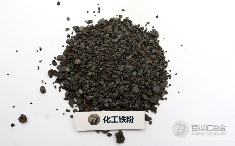 金刚石磨具用化工铁粉