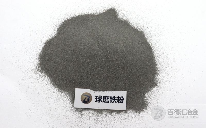 球磨羰基铁粉